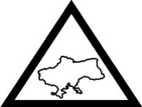 99. Мандрівник по Україні