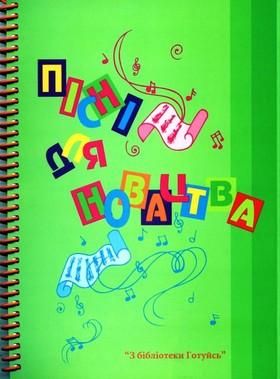 Новацький співаник