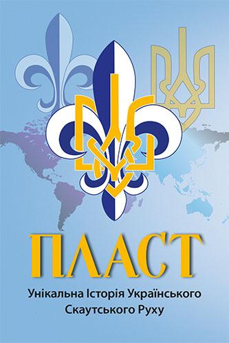 Пласт: Унікальна історія українського скаутського руху (обкладинка книги)
