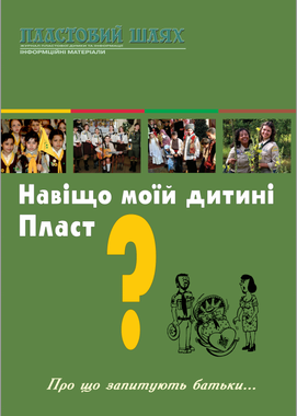 Havishcho Book Cover