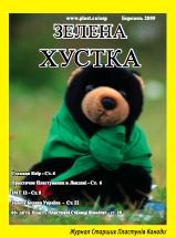Zelena Khustka